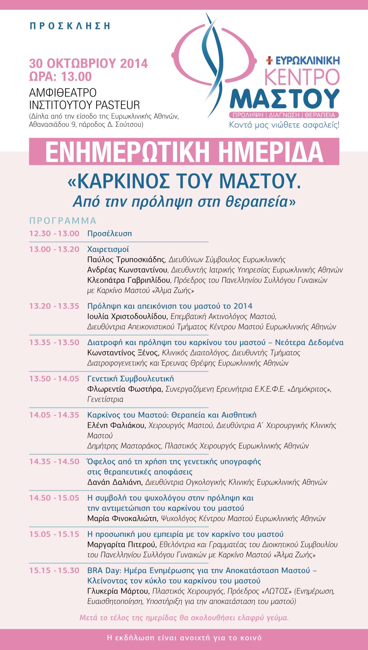 imerida_eurokliniki_14