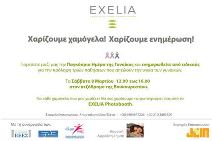 exelia_inv