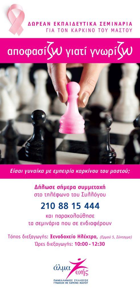 apofasizw-giati-gnwrizw