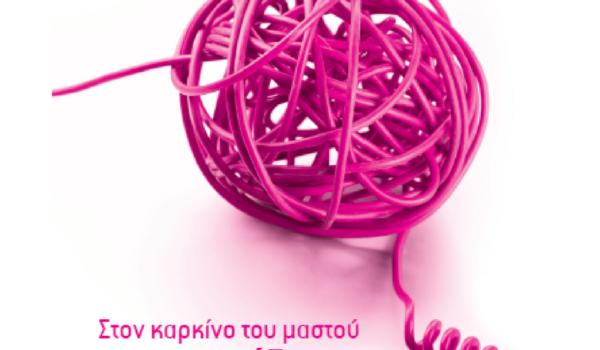 tilefwniki-grammi-stirixis
