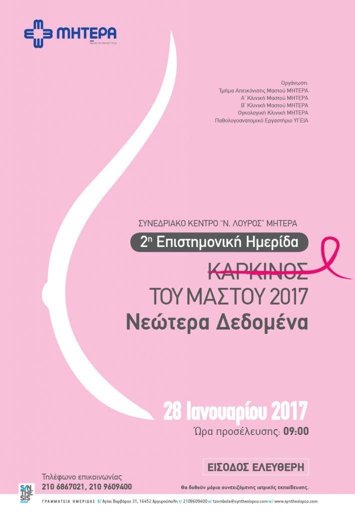 poster_2nd-hmerida-mastoy