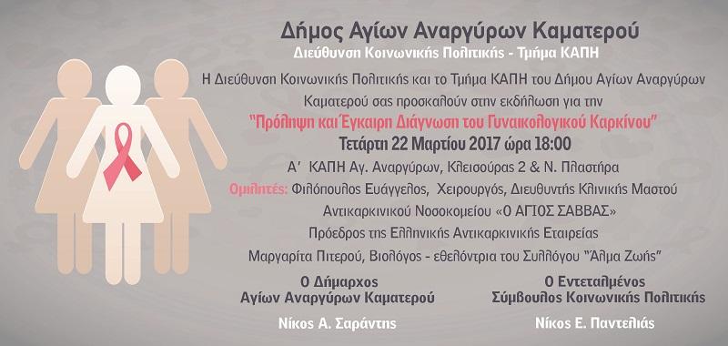 prosklisi-omilia-prolipsi-karkinou-mastou-alma-zois-kapi-agiwn-anargyewn-antikarkiniki