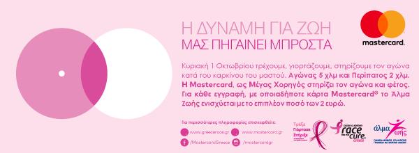 mastercard-alma-zois-600x220-gr