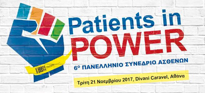 patientsinpower