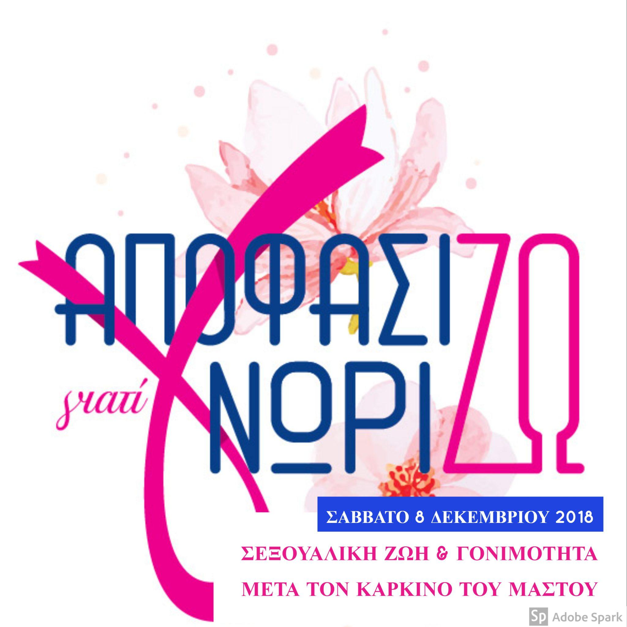 apofasizw