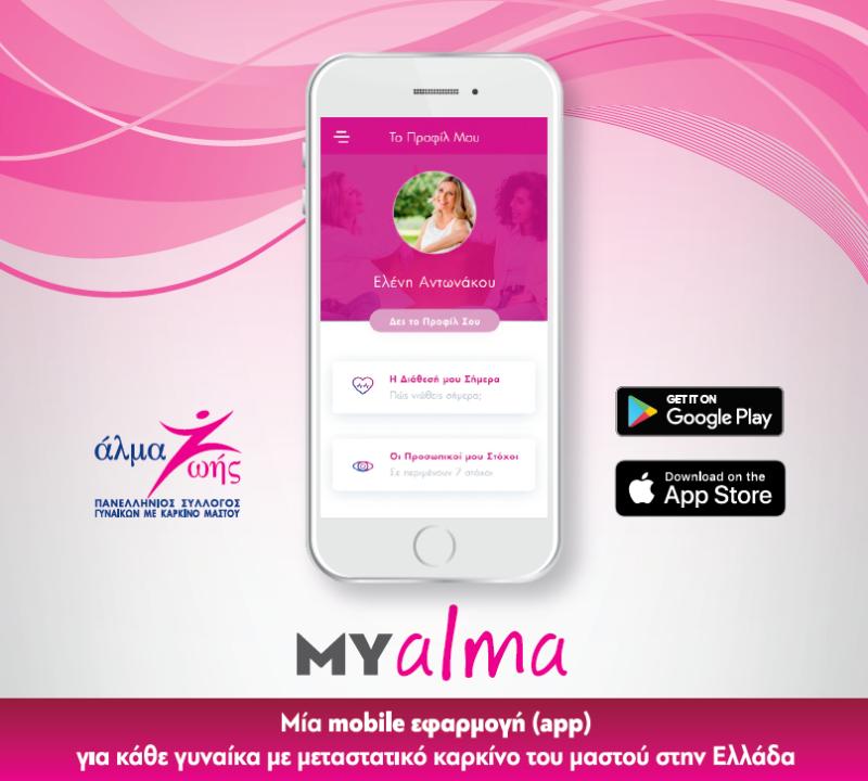 website-my-alma