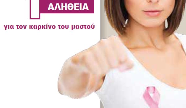 mythoi-kai-alitheia-metastasi