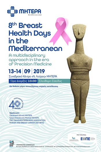 alma-zois-8th-breast-health-days_poster