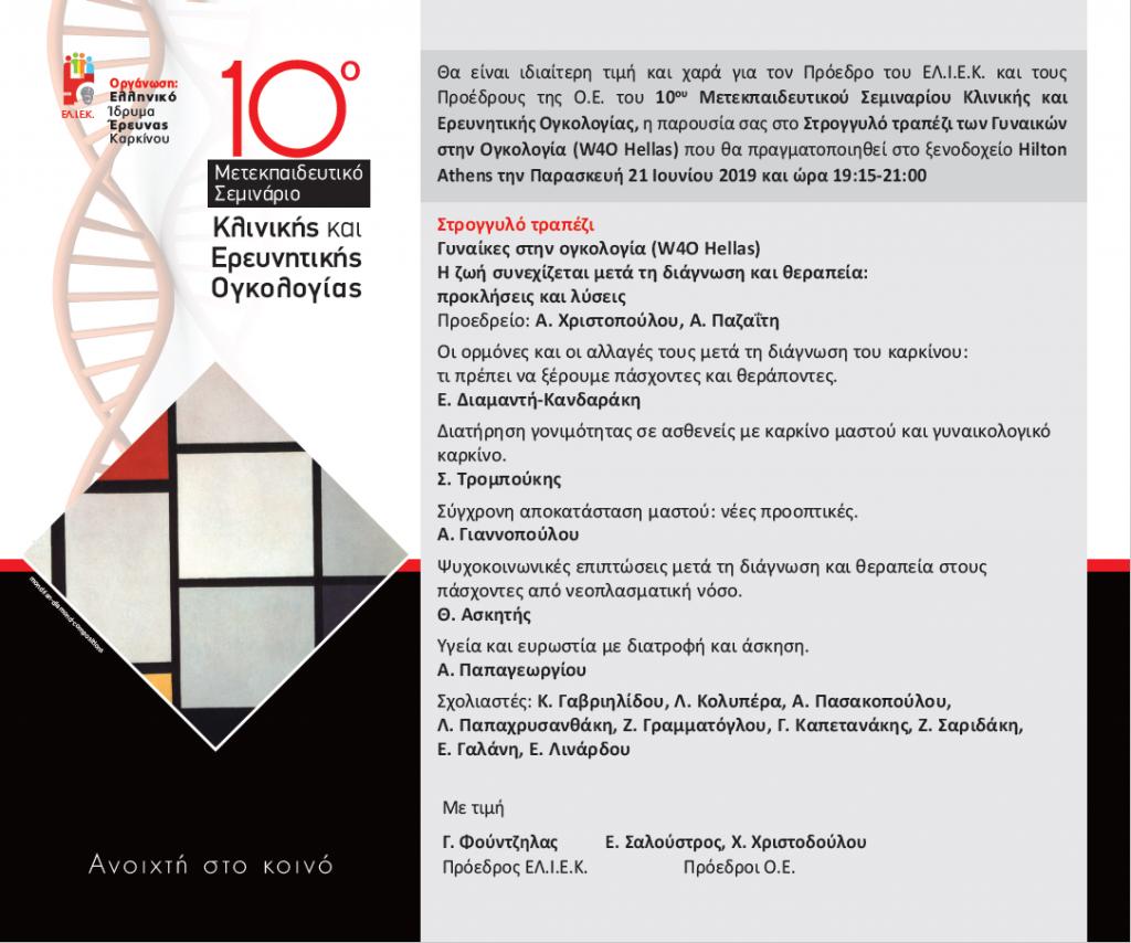 almazois-seminario-kliniki-ereunitiki-ogkologia-prosklisi