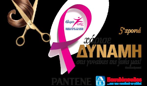 almazois-breast-cancer-ppv-xarisedynami-logo800800