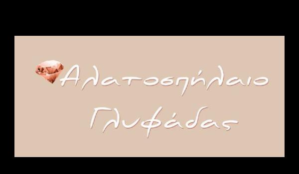almazois-pita-2020-dorothetes-alatospilaio-logo