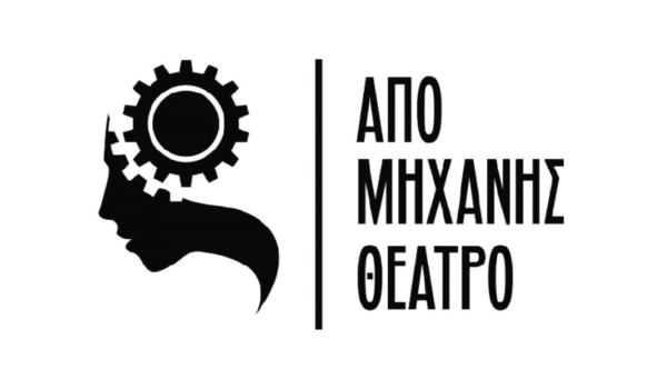 almazois-pita-2020-dorothetes-apo-mixanis-theatro-logo
