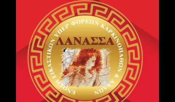 almazois-pita-2020-dorothetes-lanassa-logo