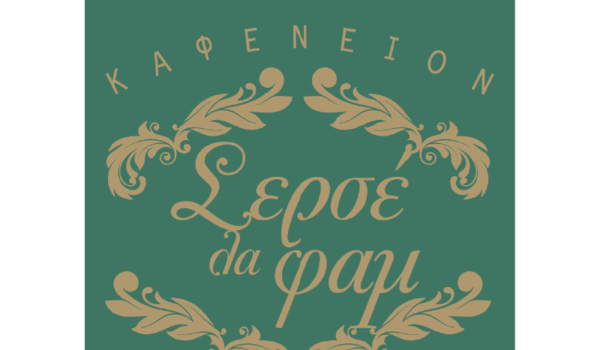 almazois-pita-2020-dorothetes-serselafam-logo