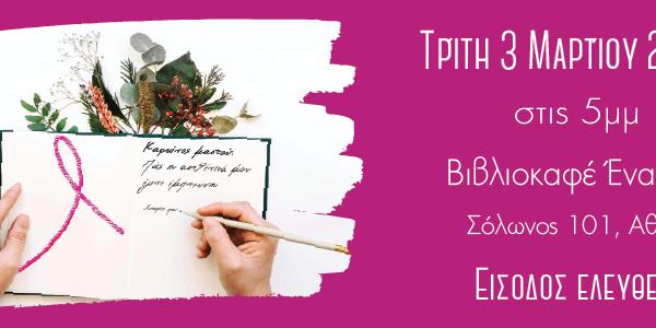 almazois-breastcancer-triti-martios-2020-ekdilosi