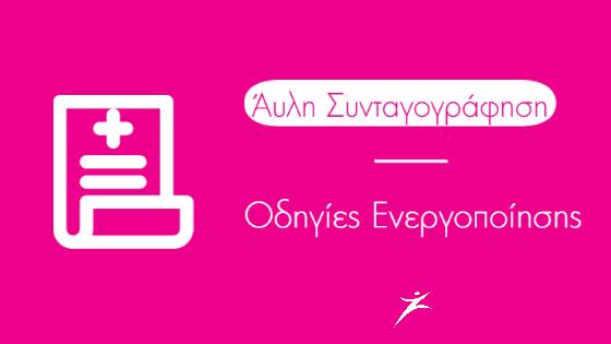 almazois-aylisyntagografisi-odigies