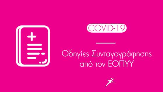 almazois-covid19-odigies-syntagografisis-eopyy