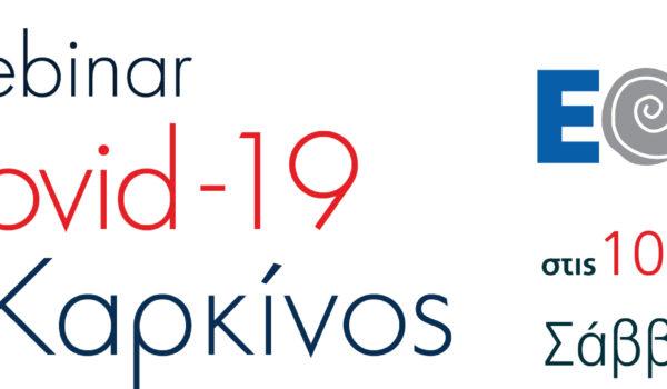almazois-eope-webian-covid-19-karkinos