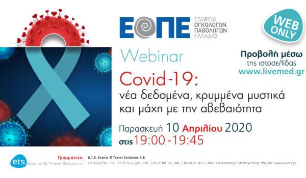 almazois-eope-webinar2-covid-19-nea-dedomena