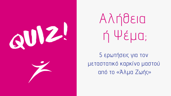 almazois-quiz-metastatic-breast-cancer