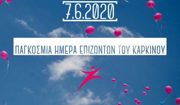 almazois-breastcancer-pagkosmia-imera-epizonton-karkinou-2020-1