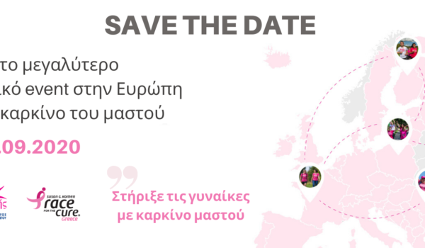 almazois-save-the-date-drfc2020-banner