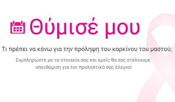 almazois-breast-cancer-thymisemou-slider