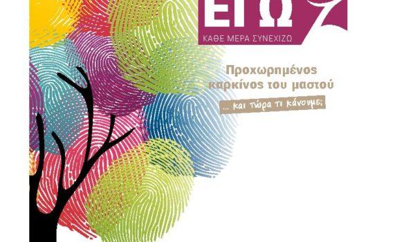 almazois-metastatikos-karkinos-synexizv-leaflet-1-1-pdf