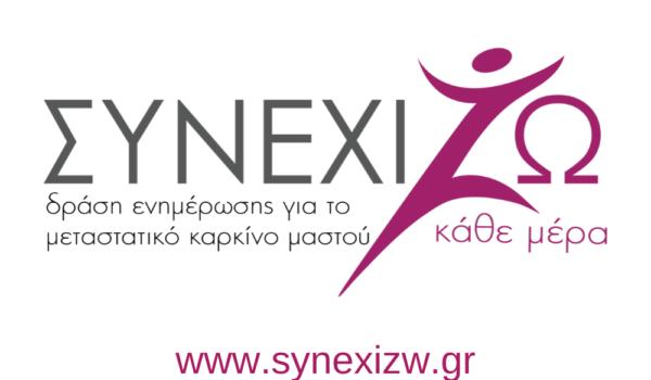 almazois-metastatikos-synexizw.gr-banner-logos