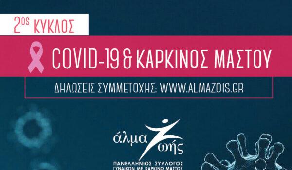 almazois-covid-19-breastcancer-webianrs-b-kyklos