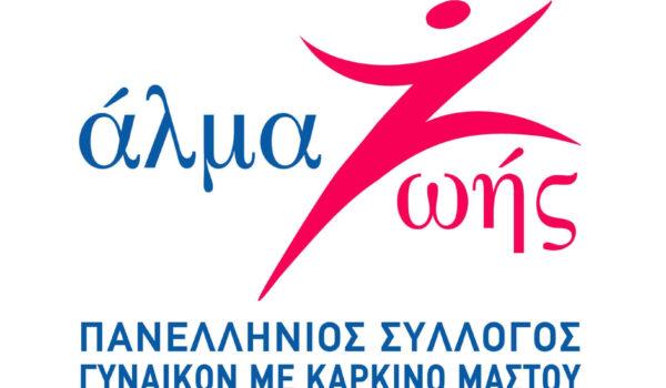 alma_zois_logo