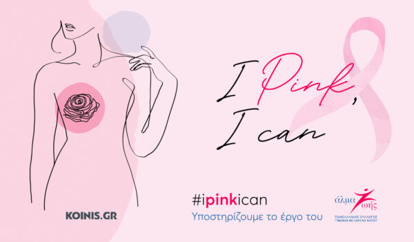 breast-cancer-awareness-alma-zois
