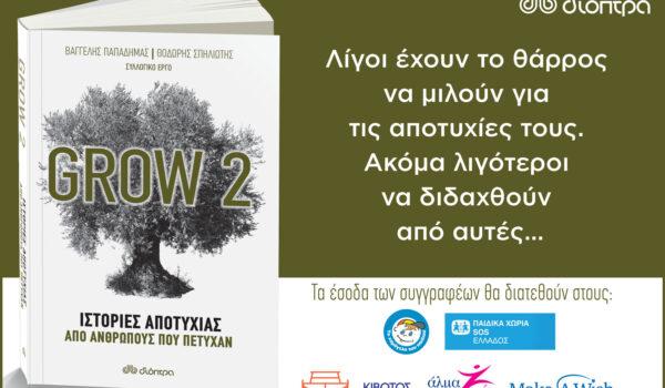PR_GROW_2_1600X1100