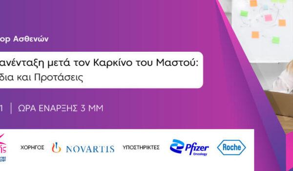 almazois_online_patience_workshop_2021_E_AFISETA 1240x400 (002)