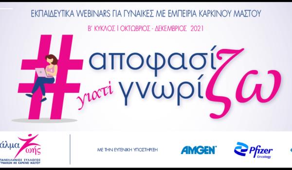 almazois_apofasizo_gt_gnorizo_zoom_banner 1280x500