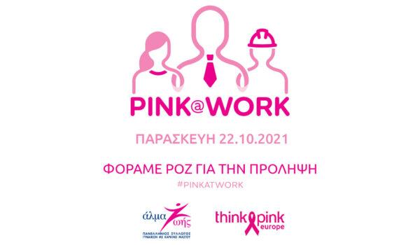 almazois_pink@work 2021 1920x1080
