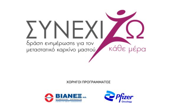 almazois_synexizw.gr_banner_logos